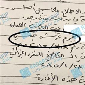 بالوثائق: الكاتب العدل في بيروت متّهم بالتّحرش والتزوير وأكثر بكثير!