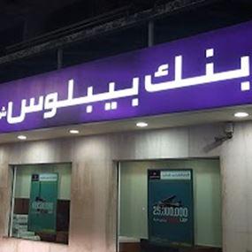 بالصور: القضاء يلزم بنك بيبلوس بدفع كامل حساب احد المودعين