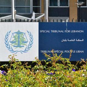 المدعي العام الدولي ينهي عرض أدلته أمام المحكمة الخاصة بلبنان