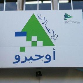 الأسعار الجديدة لخدمات الانترنت في لبنان