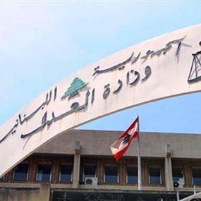 تعميم لمجلس القضاء الأعلى حول آلية الإستجواب عن بعد
