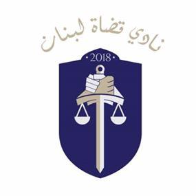 هكذا علق نادي القضاة على قرار وزير الداخلية الأخير