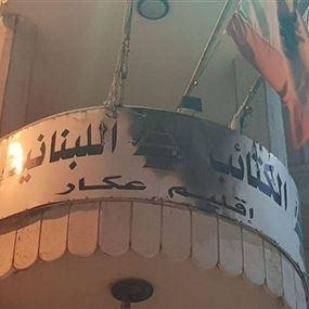 بالصور.. مسلحون يحرقون شعاري الكتائب والقوات في الشمال