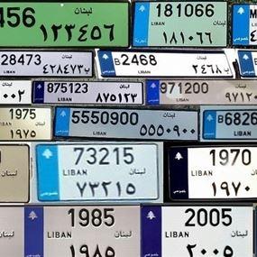 تعرفوا الى نموذج لوحات السيارات الجديدة في لبنان