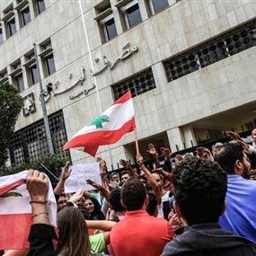 لبنان يتّجه نحو فوضى الانهيار المصرفي والنقدي