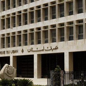 اضراب لموظفي مصرف لبنان يومي الجمعة والسبت