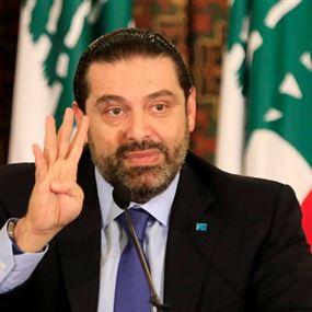 إذا أصرّ الحريري على عناده فلن تكون حكومة!؟