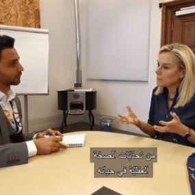 الوزيرة كاغ في مقابلة مع معلوف: لا تخجلوا من هذا الموضوع!