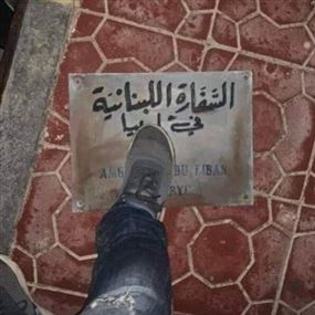 بالصور: اعتداء على السفارة اللبنانية في ليبيا
