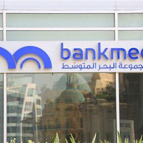 بنك ميد: ملتزمون بالمعايير المصرفية العالية وحماية مصالح عملائنا