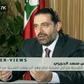 الحريري: في تلك الحالة فقط أتراجع عن الاستقالة