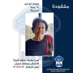 سعاد أبو زيد غادرت مركز العناية ولم تعُد