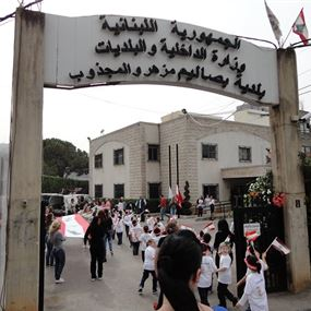 بالصور: مسيرة طلابية بالأعلام اللبنانية الى بلدية بصاليم مزهر المجذوب