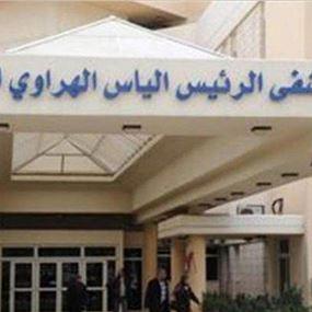 توقيف المسؤول عن مختبر الـPCR في مستشفى الهراوي في زحلة