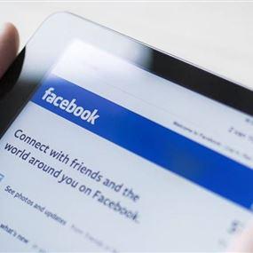 فيسبوك وفضيحة جديدة حول الخصوصية!