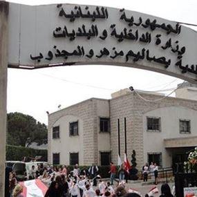 القاضية غادة عون ادعت على رئيس بلدية بصاليم