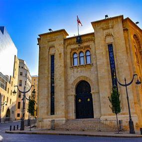 فيروس كورونا يُقفِل مجلس النواب في لبنان