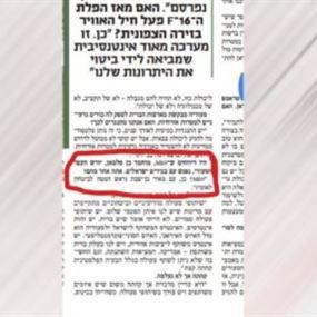 معاريف تحذف كلام أيزنكوط عن اللقاءات الإسرائيلية ببن سلمان