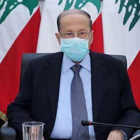 عون مُصرّ على إنجاز الخطة...