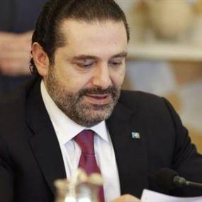 بالصورة: توجيهات من الحريري بشأن استعادة الأموال المنهوبة