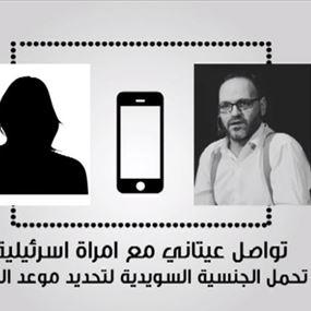 بالفيديو: كيف بدأت قصة تجنيد زياد عيتاني مع إسرائيل