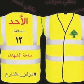سترات صفراء تدْهم بيروت اليوم