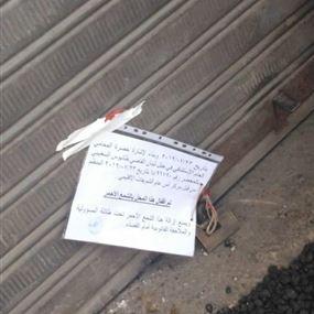 الأمن العام يقفل محلا لحدادة السيارات في عرمون (صورة)