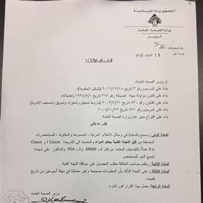 قرار جديد من وزارة الصحة