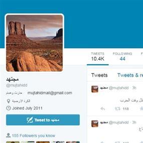 الكشف عن صاحب حساب مجتهد بتويتر