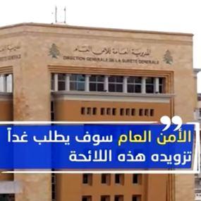 بالفيديو.. الأمن العام يباشر غداً الفحوص الأمنية والمالية للمجنسين