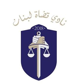 بلاغ من نادي قضاة لبنان.. التجميد الإحترازي لحسابات السياسيين
