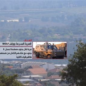 بالفيديو: مشاهد لعملية حزب الله في افيفيم
