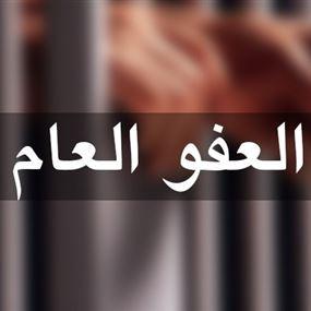 رادار سكوب ينشر مسودة مشروع قانون العفو العام