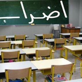إضراب عام في جميع الثانويات والمدارس الرسمية