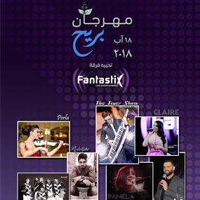 عرض لبناني عالمي.. ضمن مهرجان بريح السنوي (فيديو)