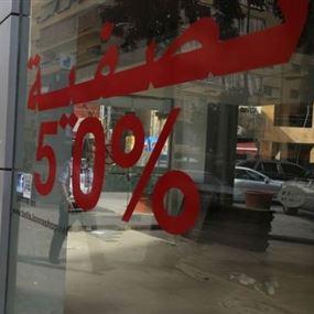 تجار لبنان يحذرون من انكماش غير مسبوق