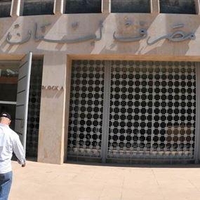 مصرف لبنان يُقفل أبوابه بـ4 و5 و7 أيار.. ماذا عن بقية المصارف؟