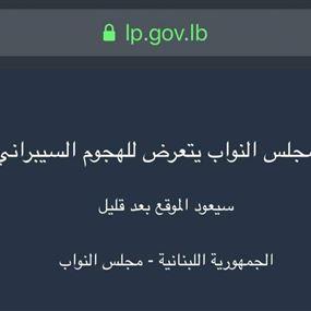 موقع مجلس النواب يتعرّض للهجوم السيبراني