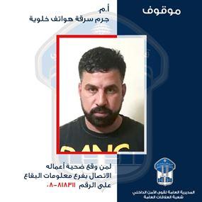 سارق هواتف خلوية وافراد عصابته في قبضة شعبة المعلومات