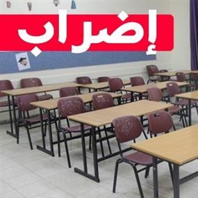المدارس الخاصة تلتزم بالإضراب وتدعو للإعتصام غداً