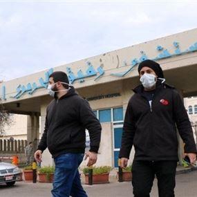 تقرير مستشفى رفيق الحريري حول كورونا ليوم الأحد