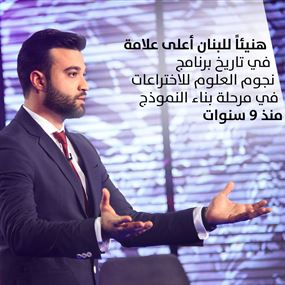 المخترع اللبناني فؤاد مقصود يفوز بـ