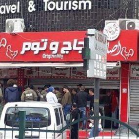 وزارة الصحة تقفل مطعم دجاج وتوم