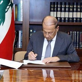 الرئيس عون يوقع مرسوم احالة مشروع قانون الموازنة