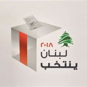 وزارة الداخلية تنشر النتائج التفصيلية للانتخابات النيابية