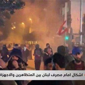 جرحى في اشكال أمام مصرف لبنان بين المتظاهرين وقوى الأمن