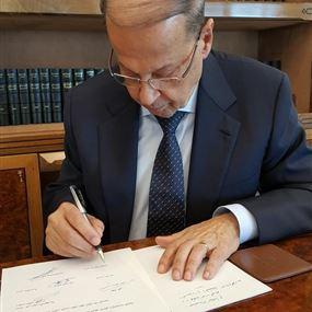 عون: مبروك الولادة الجديدة للبنان