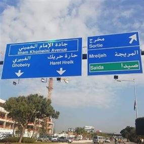 محامية تُسجّل نقطة سوداء في سجل الدولة اللبنانية.. بسبب الخميني
