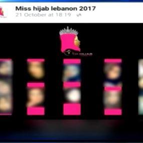 بالفيديو.. انتخاب ملكة جمال للمحجبات يثير غضب اللبنانيين!