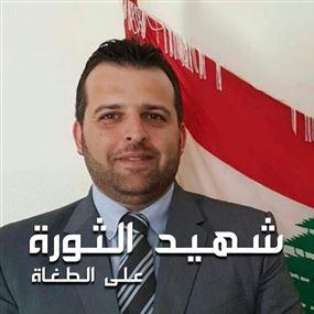 بالصورة: هذا موعد تشييع الشهيد علاء أبو فخر